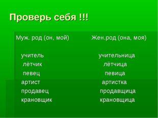 Проверь себя !!! Муж. род (он, мой) Жен.род (она, моя) учитель учительница лё