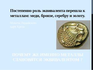 Постепенно роль эквивалента перешла к металлам: меди, бронзе, серебру и золот
