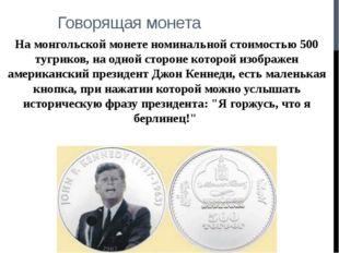 Говорящая монета На монгольской монете номинальной стоимостью 500 тугриков, н