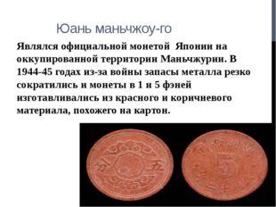 Юань маньчжоу-го Являлся официальной монетой Японии на оккупированной террито