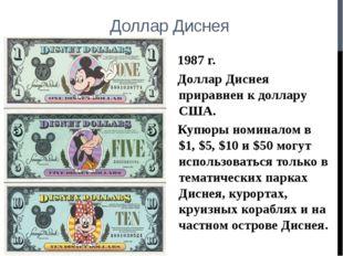 Доллар Диснея 1987 г. Доллар Диснея приравнен к доллару США. Купюры номиналом