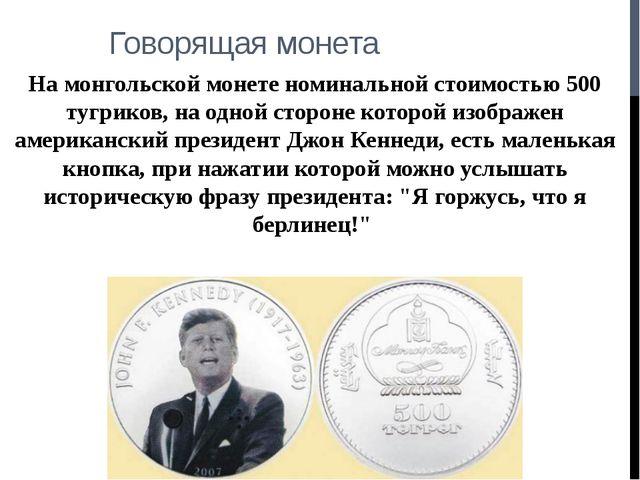 Говорящая монета На монгольской монете номинальной стоимостью 500 тугриков, н...