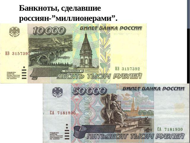 """Банкноты, сделавшие россиян-""""миллионерами""""."""