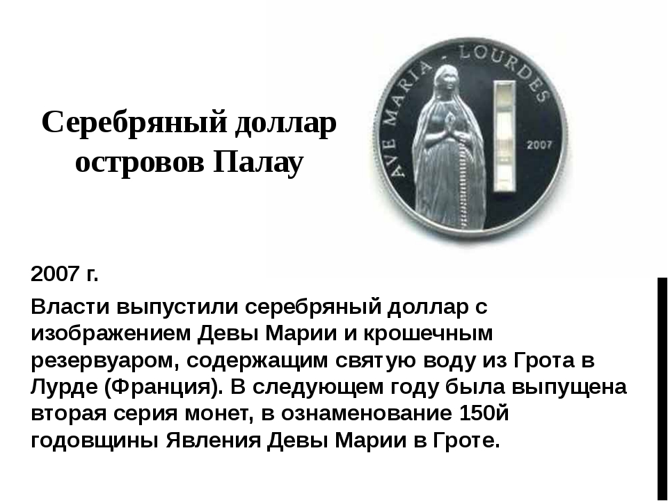 Серебряный доллар островов Палау 2007 г. Власти выпустили серебряный доллар с...