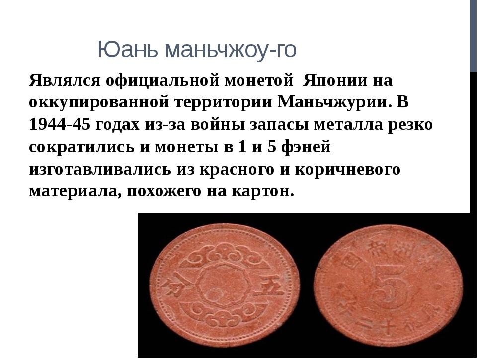 Юань маньчжоу-го Являлся официальной монетой Японии на оккупированной террито...