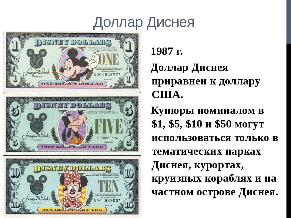 Доллар Диснея 1987 г. Доллар Диснея приравнен к доллару США. Купюры номиналом...