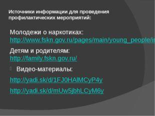 Источники информации для проведения профилактических мероприятий: Молодежи о