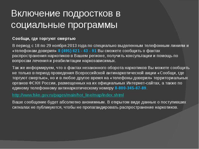 Включение подростков в социальные программы Сообщи, где торгуют смертью В пер...