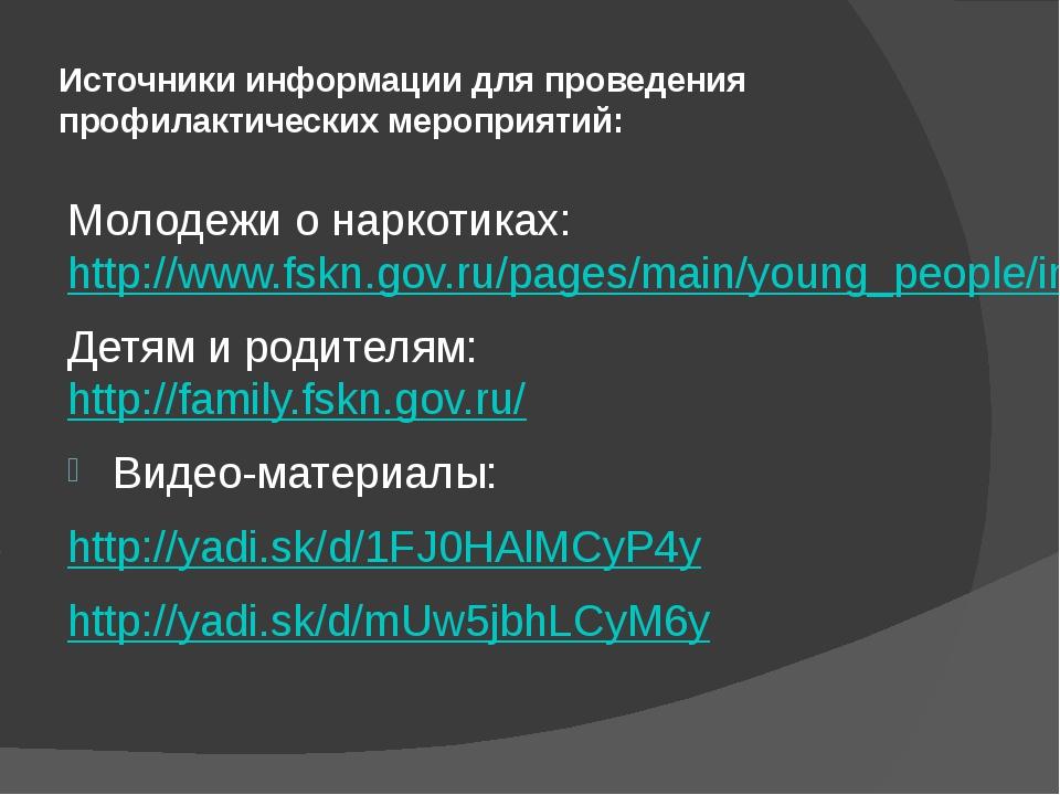 Источники информации для проведения профилактических мероприятий: Молодежи о...