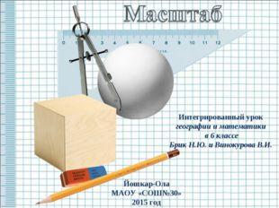 Интегрированный урок географии и математики в 6 классе Брик Н.Ю. и Винокурова