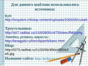 Для данного шаблона использовались источники: Куб: http://tvoydom.info/wp-con