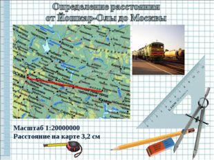 Масштаб 1:20000000 Расстояние на карте 3,2 см