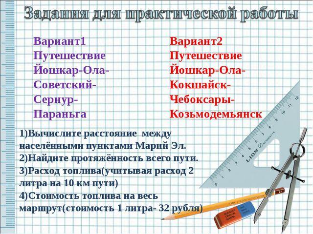 Вариант1 Путешествие Йошкар-Ола- Советский- Сернур- Параньга Вариант2 Путешес...
