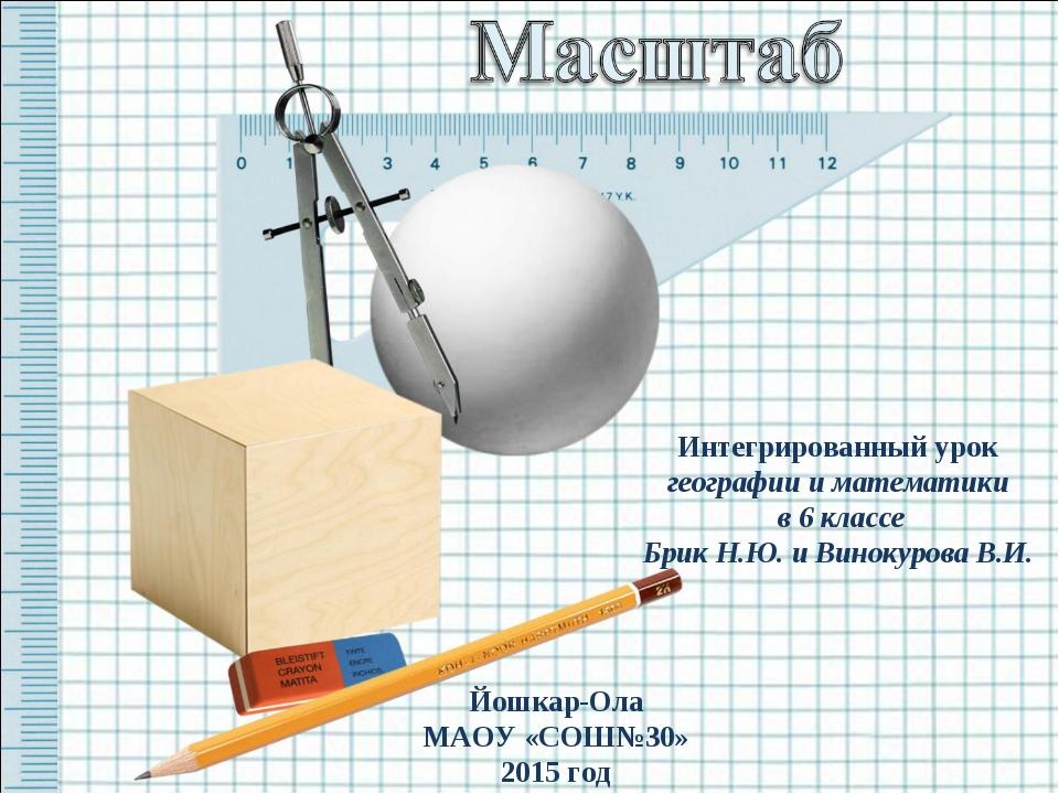 Интегрированный урок географии и математики в 6 классе Брик Н.Ю. и Винокурова...