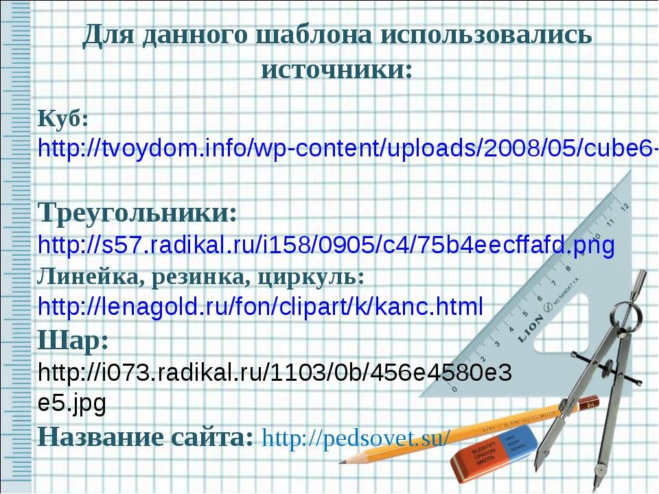 Для данного шаблона использовались источники: Куб: http://tvoydom.info/wp-con...