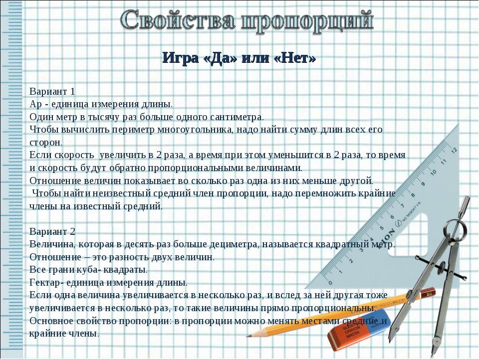 Игра «Да» или «Нет» Вариант 1 Ар - единица измерения длины. Один метр в тысяч...