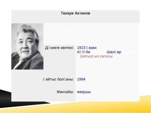 ТахауиАхтанов ТахауиАхтанов Дүниегекелгені: 1923қазан Ақтөбеоблысы,Шалқара