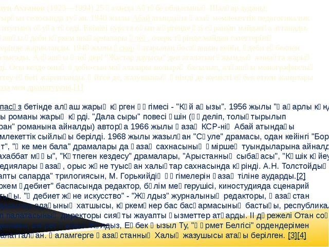 Тахауи Ахтанов(1923—1994) 25 қазанда Ақтөбе облысының Шалқар ауданы, Шетырғы...