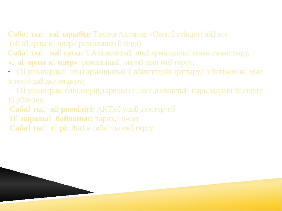 Сабақтың тақырыбы: Тахауи Ахтанов «Окоп үстіндегі айқас» («Қаһарлы күндер» ро...
