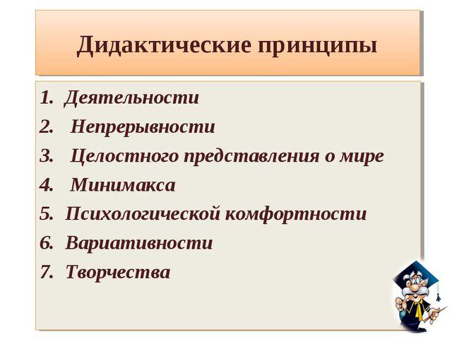 Дидактические принципы Деятельности Непрерывности Целостного представления о...