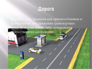Дорога Дорога – обустроенная или приспособленная и используется для движения