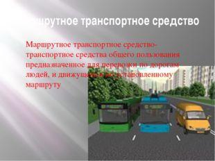 Маршрутное транспортное средство Маршрутное транспортное средство- транспортн