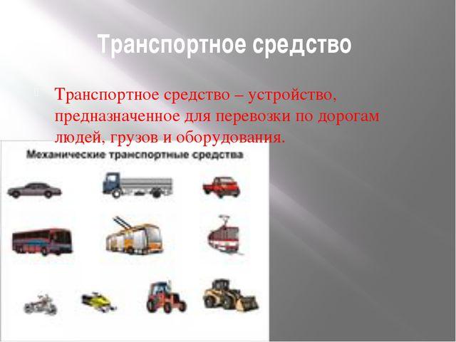 Транспортное средство Транспортное средство – устройство, предназначенное для...