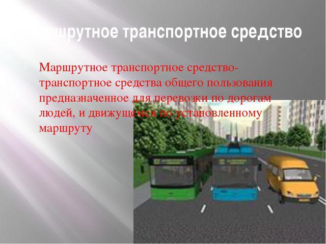 Маршрутное транспортное средство Маршрутное транспортное средство- транспортн...