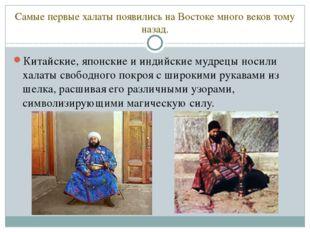 Самые первые халаты появились на Востоке много веков тому назад. Китайские, я