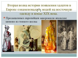 Вторая волна истории появления халатов в Европе ознаменовалась модой на восто
