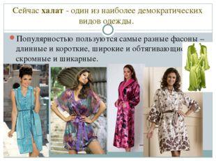 Сейчасхалат- один из наиболее демократических видов одежды. Популярностью п