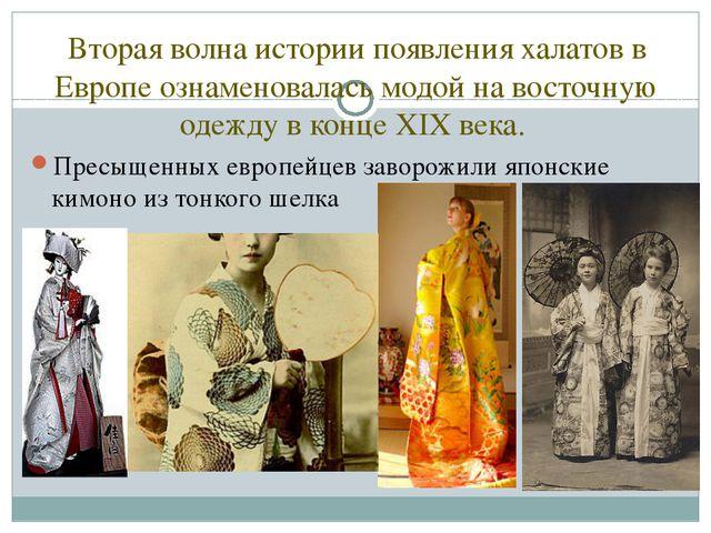Вторая волна истории появления халатов в Европе ознаменовалась модой на восто...