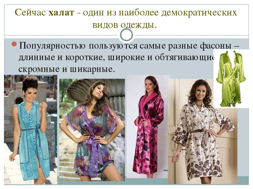 Сейчасхалат- один из наиболее демократических видов одежды. Популярностью п...