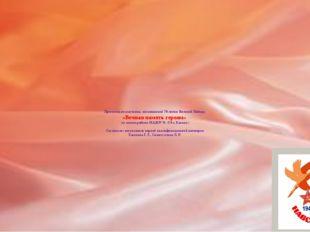Презентация выставки, посвященной 70-летию Великой Победы «Вечная память гер