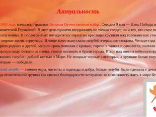 Актуальность В 1941 году началась страшная Великая Отечественная война. Сегод