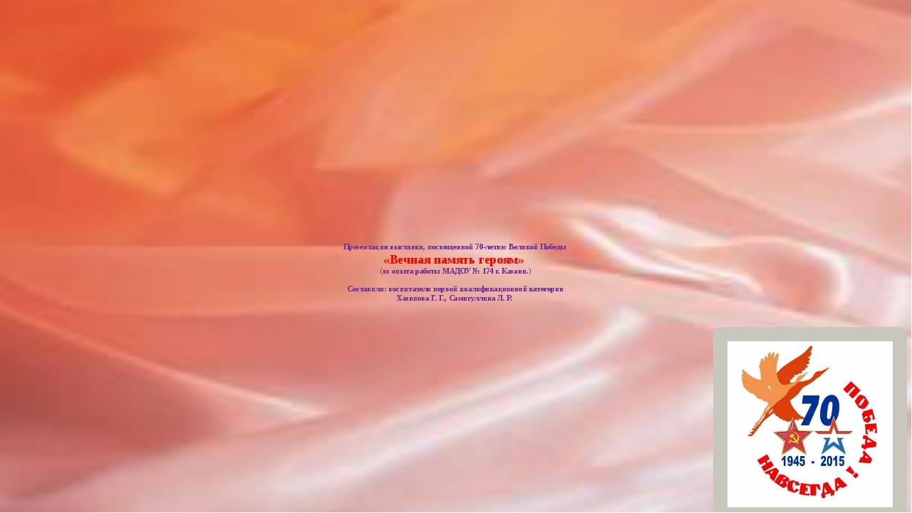 Презентация выставки, посвященной 70-летию Великой Победы «Вечная память гер...