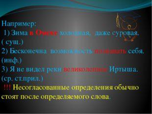 Например: 1) Зима в Омске холодная, даже суровая.( сущ.) 2) Бесконечна возмож