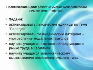 """Практические цели: развитие умения монологической речи по теме """"Ferienjob"""". З"""