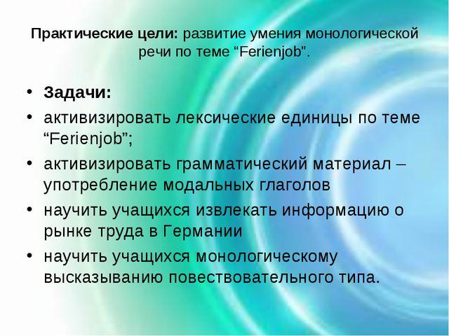 """Практические цели: развитие умения монологической речи по теме """"Ferienjob"""". З..."""