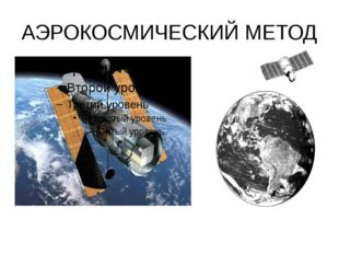 АЭРОКОСМИЧЕСКИЙ МЕТОД