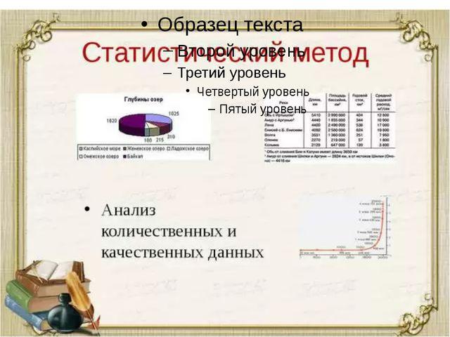 Статистический метод – это анализ количественных и качественных данных