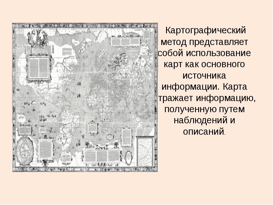 Картографический метод представляет собой использование карт как основного и...
