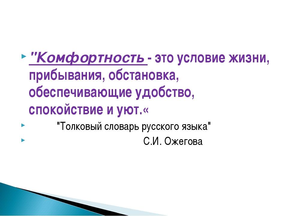"""""""Комфортность - это условие жизни, прибывания, обстановка, обеспечивающие удо..."""