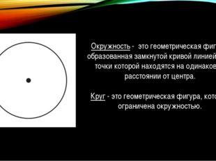Окружность - это геометрическая фигура, образованная замкнутой кривой линией,