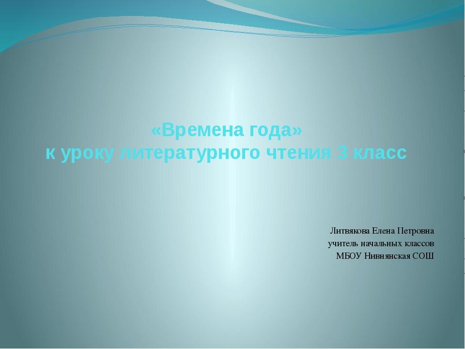 «Времена года» к уроку литературного чтения 3 класс Литвякова Елена Петровна...