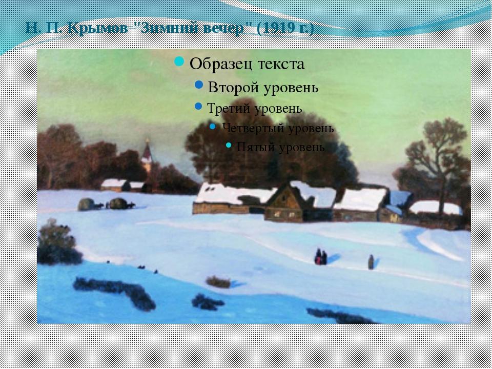 """Н. П. Крымов """"Зимний вечер"""" (1919 г.)"""