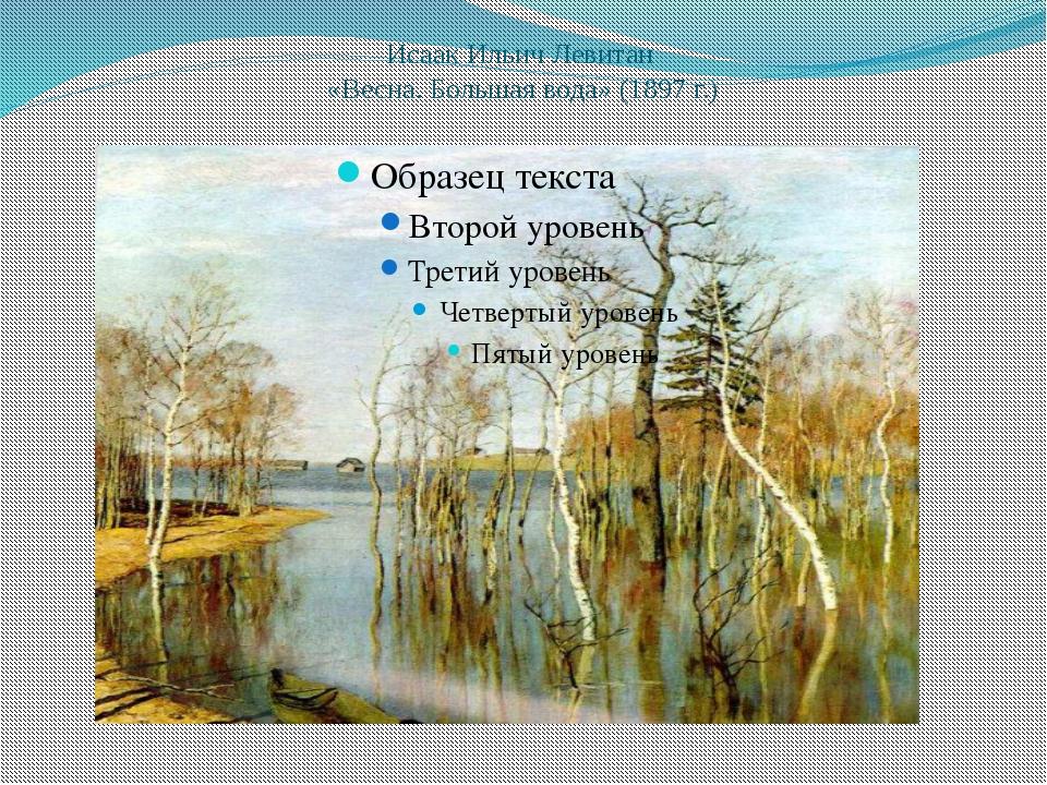 Исаак Ильич Левитан «Весна. Большая вода» (1897 г.)
