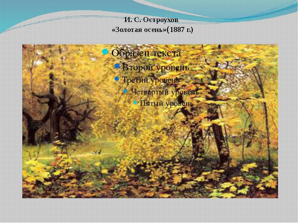 И. С. Остроухов «Золотая осень»(1887 г.)