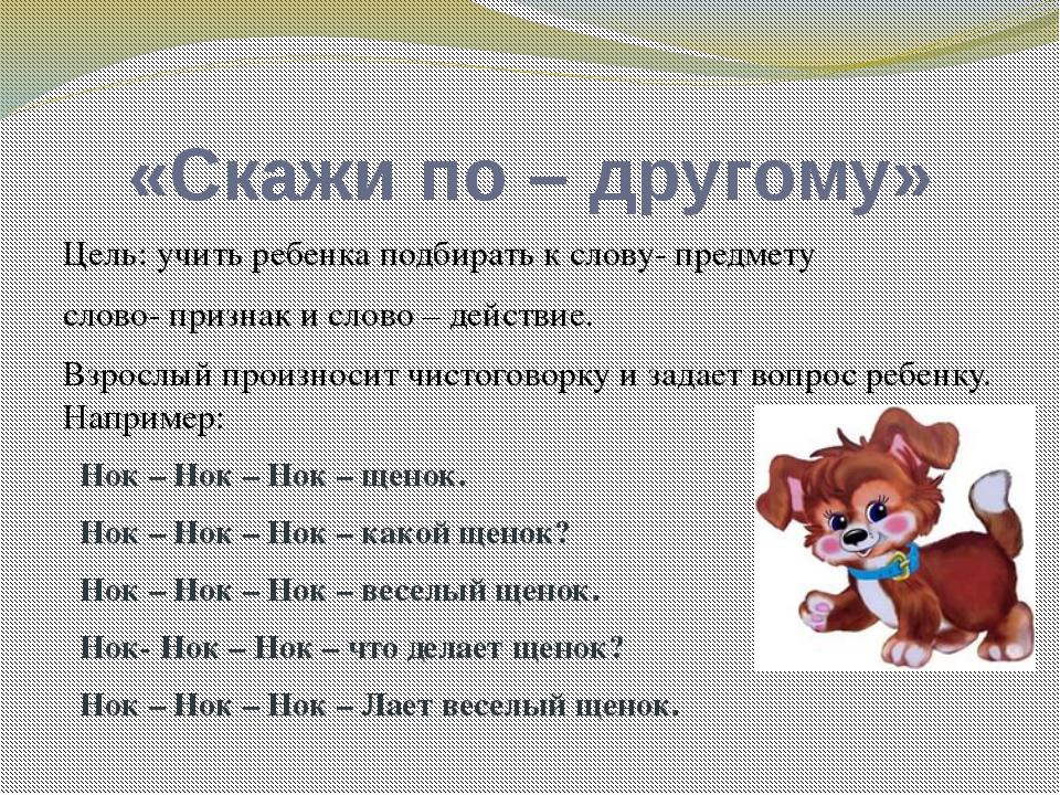 «Скажи по – другому» Цель: учить ребенка подбирать к слову- предмету слово- п...