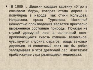 В 1889 г. Шишкин создает картину «Утро в сосновом бору», которая стала дорог